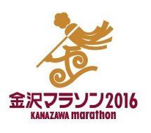 金沢マラソン2016